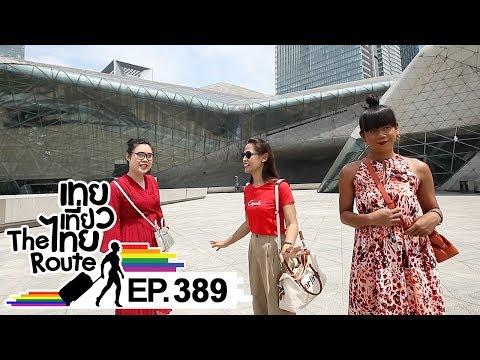 เทยเที่ยวไทย The Route | ตอน 389 | พาเที่ยว Guangzhou China