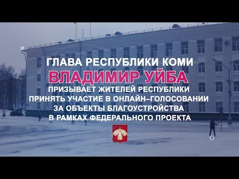 В.Уйба призывает жителей Республики принять участие в онлайн–голосовании за объекты благоустройства.