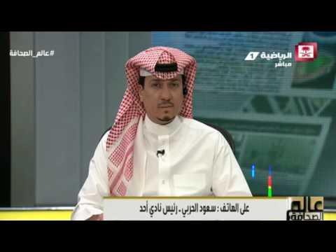 مداخلة رئيس نادي أحد سعود الحربي قبل قمة دوري الدرجة الأولى أمام الفيحاء  #عالم_الصحافة