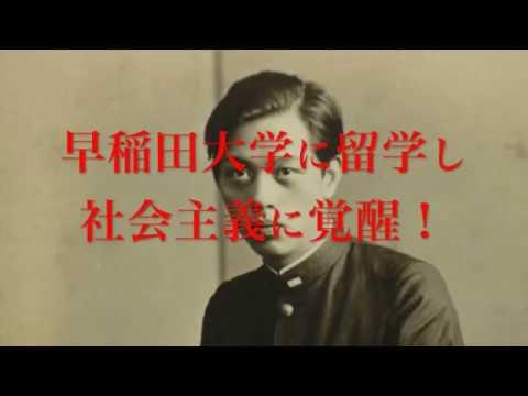 100歳の台湾人革命家・史明(しめい)とは?