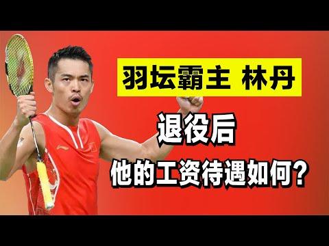 2020年林丹退役后,在北京体育局任职,如今他的工资待遇如何?