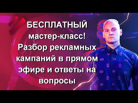Анализ рекламных кампаний Яндекс Директ