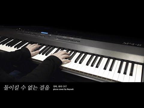 장화, 홍련 OST :