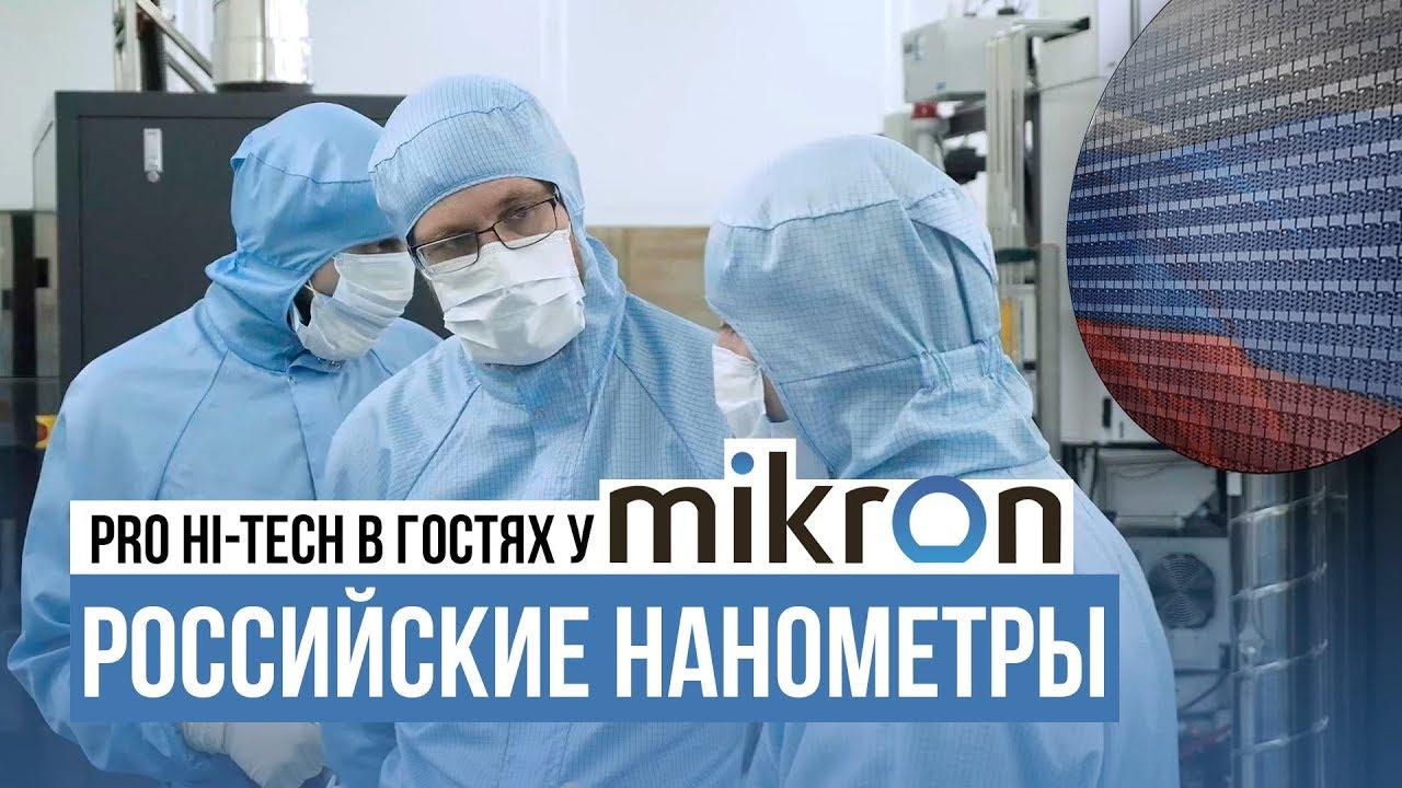 Производство микропроцессоров на заводе Микрон в Зеленограде