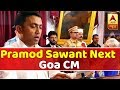 Pramod Sawant Next Goa CM; Sudin Dhavalikar, Vijai Sardesai His Deputies | ABP News