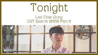 Lee Chan Dong (이찬동) - Tonight OST Search WWW Part 8 | Lyrics