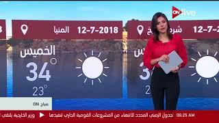 صباح أون - النشرة الجوية - حالة الطقس اليوم في مصر وبعض الدول ...