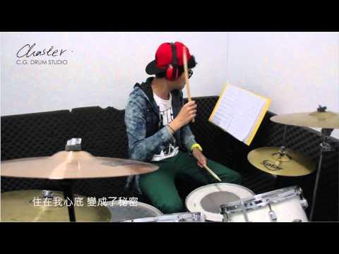 田馥甄【我想我不會愛你】drum cover by 楊桓瑄