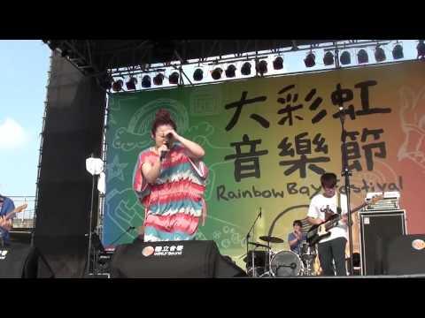 20131013 高雄大彩虹音樂節-徐佳瑩 08.極限(改編版)