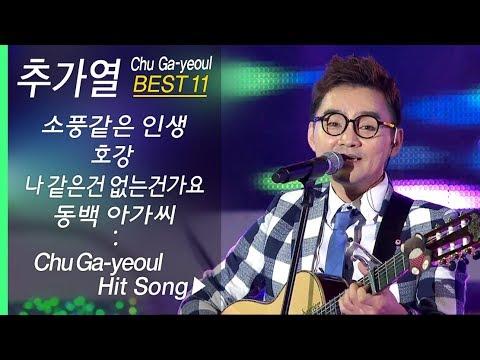 추가열 인기곡 모음 Chu Ga-yeoul BEST11+ 소풍같은 인생/호강/나 같은건 없는 건가요/행복해요/동백아가씨 외 (연속듣기)