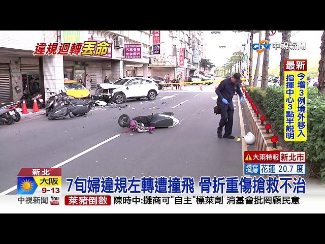 蘆洲環堤大道違規迴轉 女騎士慘遭撞飛身亡