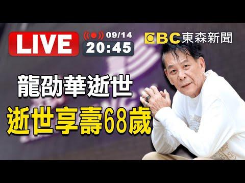 【東森大直播】龍劭華逝世享壽68歲!出道42年留作品無數