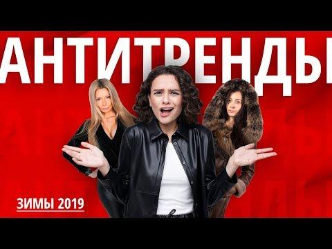 АНТИТРЕНДЫ Зимы 2019/20!