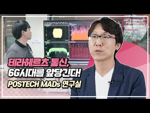 MADs(Microwave Antenna, Device and System) 연구실