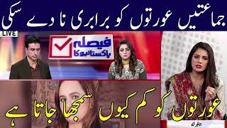 Women's Role in Pakistan Politics | Neo News