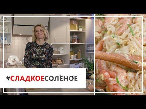 Рецепт лапши по-тайски с креветками от Юлии Высоцкой | #сладкоесолёное №29 (6+) photo