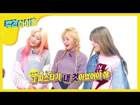 주간아이돌 - (Weeklyidol EP.239) AOA CREAM Random Play Dance part.2