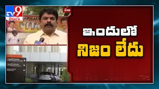 TDP not scared of ACB probe into insider trading in Amarav..
