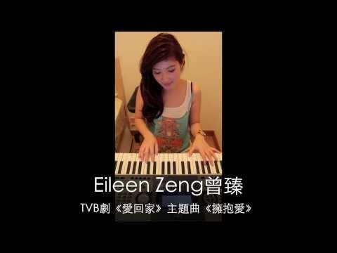 TVB《愛回家》主題曲擁抱愛Eileen曾臻彈唱