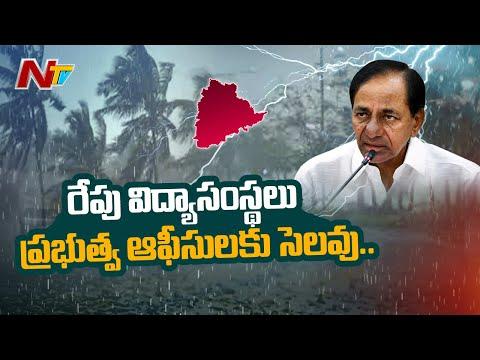 TS Govt declared holiday tomorrow due to heavy rains