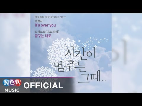 [At the moment 시간이 멈추는 그때 OST] DreamNote (Lara & MISO) - As You Dream (꿈꾸는 대로)