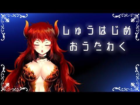 【040】しゅうはじめお・・・