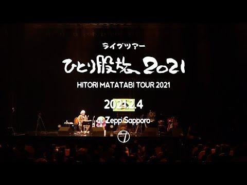 奥田民生 - 風は西から Kazewa Nishikara I Live at Zepp Sapporo 2021.2.4