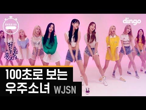 우주소녀 WJSN [100초]로 보는 라이브 LIVE