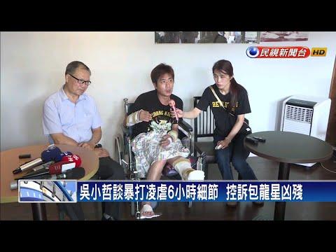 吳小哲向醫院請假  開記者會控訴包龍星凶殘-民視新聞