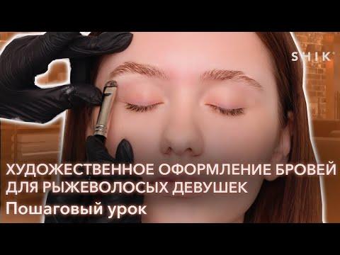 Художественное оформление бровей для рыжеволосых девушек / Пошаговый урок / SHIK