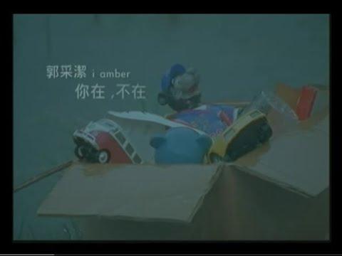 郭采潔 你在不在-華納official HQ官方版MV