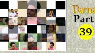 New Eritrean film Dama part 39 Shalom Entertainment 2018