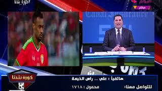مشجعو الإمارات يعلقون على خسارة نهائي خليجي 23 أمام عمان     -