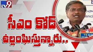 EC Orders Chandrababu Not To Conduct Review Meetings- Elec..