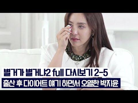 출산 후 다이어트 얘기 하면서 오열한 박지윤 [별거가 별거냐2] 2회 다시보기 - 5