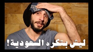 ليش بتكره السعودية ؟! .. مرض التعليقات     -