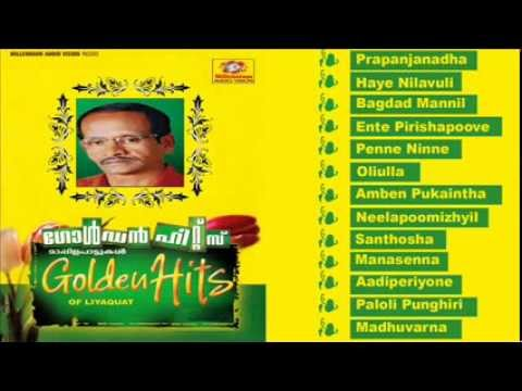 Golden Hits of Liyaquat - Mappilappattu - Malayalam