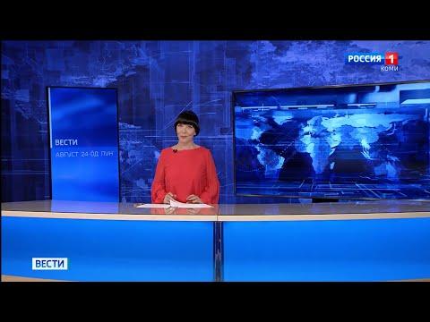 Вести-Коми (на коми языке) 24.08.2021