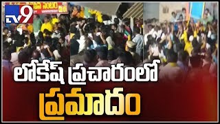 Watch: Nara Lokesh Escapes From Hotel Board Falling On Him..