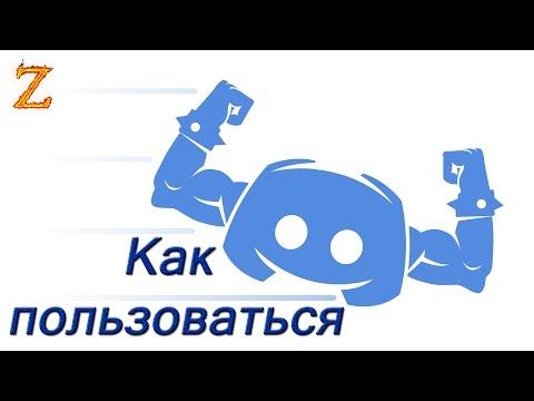 Discord - как пользоваться и мини гайд! Часть 1
