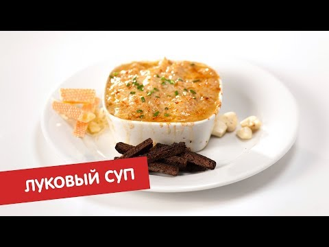 Луковый суп | Тайна блюда