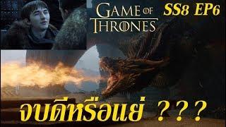 """ชวนคุยหลังดู Game of thrones SS8 """"EP6"""" - จบดีหรือแย่ ???"""