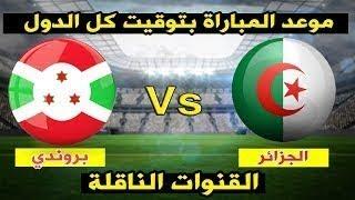 موعد مباراة الجزائر ضد بوروندي، القنوات الناقلة والتشك ...