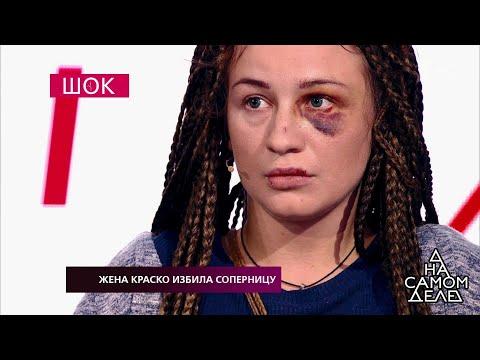 На самом деле. Жена Краско избила соперницу. Самые драматичные моменты выпуска от 25.09.2018