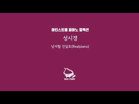 성시경 피아노 메들리(Sung Si-Kyung Piano Collection)