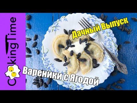 #дачатайм ВАРЕНИКИ С ЯГОДОЙ - с жимолостью, малиной, вишней, смородиной / очень простой мамин рецепт