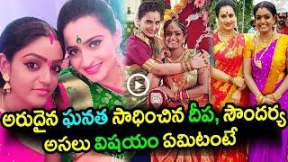 అరుదైన ఘనత సాధించిన దీప సౌందర్య Karthika deepam serial Deepa & Saundarya  Akshay TV