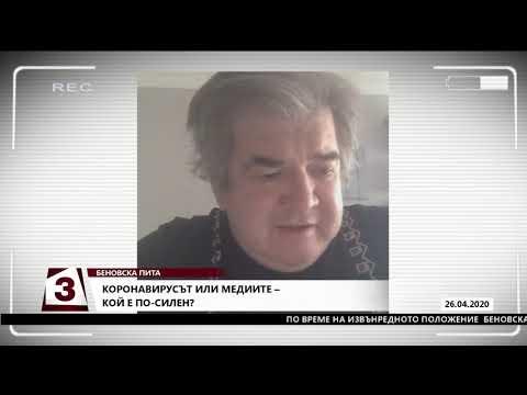 """""""Беновска пита"""" на 26.04.2020 г.: Гост е Борислав Зюмбюлев, зам.-гл. редактор на вестник """"24 часа"""""""