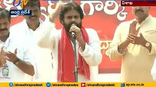 Will Form Jana Sena Govt in AP: Pawan Kalyan..