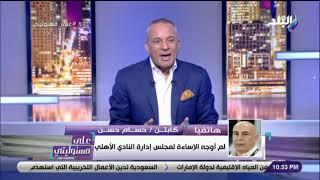على مسئوليتي - شاهد| تعليق حسام حسن على حكم مباراة الأه ...